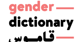 Lebanese Org. Creates A Gender Dictionary To Educate Society On Women's Rights & Gender Norms